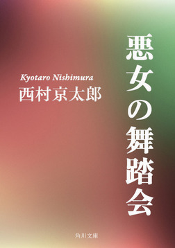 悪女の舞踏会-電子書籍