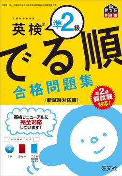 英検準2級 でる順 合格問題集 新試験対応版(音声DL付)-電子書籍