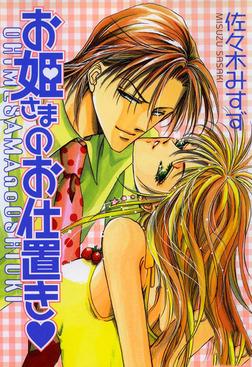 お姫さまのお仕置き お姫さまシリーズ2-電子書籍
