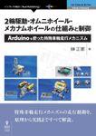2輪駆動・オムニホイール・メカナムホイールの仕組みと制御 Arduinoを使った特殊車輪走行メカニズム