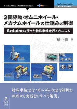2輪駆動・オムニホイール・メカナムホイールの仕組みと制御 Arduinoを使った特殊車輪走行メカニズム-電子書籍