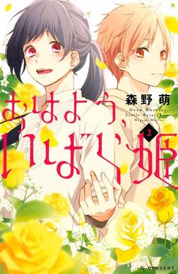 おはよう、いばら姫(2)-電子書籍