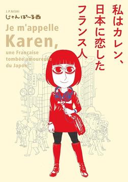 私はカレン、日本に恋したフランス人【電子限定特典付】-電子書籍