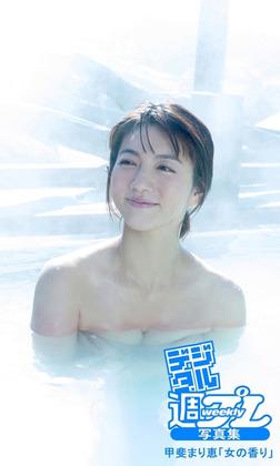 <デジタル週プレ写真集> 甲斐まり恵「女の香り」-電子書籍