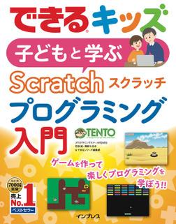 できるキッズ 子どもと学ぶ Scratch プログラミング入門-電子書籍
