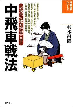 将棋必勝シリーズ 中飛車戦法-電子書籍