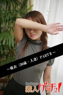 tokyo素人ゲッチュ!~優衣(30歳・人妻)PARTII~-電子書籍