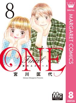 ONE Final ―未来のエスキース― 8-電子書籍