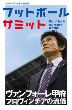 フットボールサミット第20回 ヴァンフォーレ甲府 プロヴィンチアの流儀-電子書籍