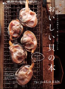 おいしい貝の本-電子書籍