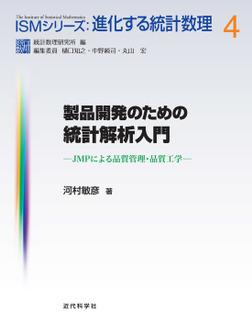 製品開発のための統計解析入門:JMPによる品質管理・品質工学-電子書籍