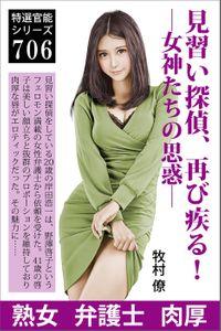 見習い探偵、再び疾る!―女神たちの思惑―(スコラマガジン)