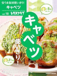 安うま食材使いきり!vol.18 キャベツ上手に使いきり!