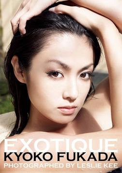 深田恭子写真集『EXOTIQUE』-電子書籍
