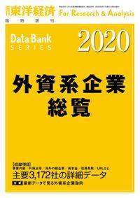 外資系企業総覧 2020年版