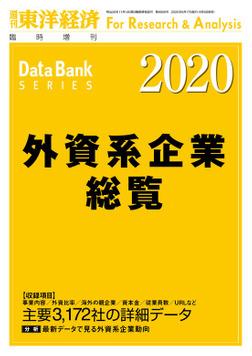 外資系企業総覧 2020年版-電子書籍