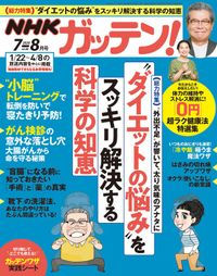 NHKガッテン! 2020年 08月号