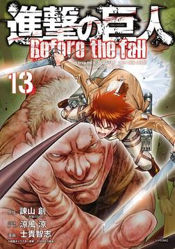 進撃の巨人 Before the fall(13)-電子書籍