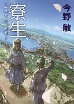 寮生 ――一九七一年、函館。――-電子書籍