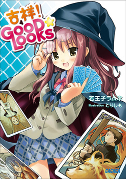 吉祥 GOOD☆LOOKS-電子書籍