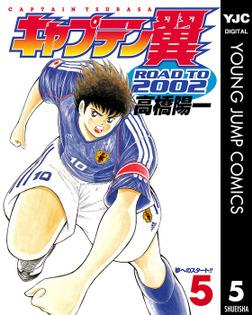 キャプテン翼 ROAD TO 2002 5-電子書籍