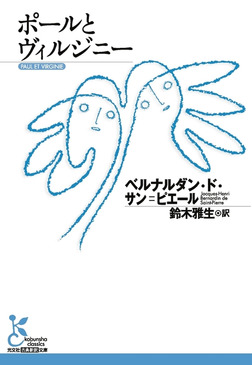 ポールとヴィルジニー-電子書籍