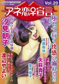 アネ恋♀宣言  Vol.20