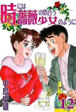 時には薔薇の似合う少女のように 第12巻-電子書籍