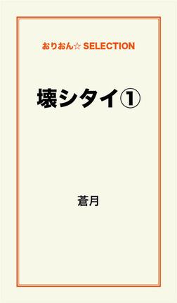 壊シタイ(1)-電子書籍