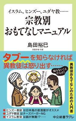 イスラム、ヒンズー、ユダヤ教…… 宗教別 おもてなしマニュアル-電子書籍