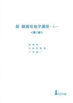 新 細菌培地学講座〈上〉[第2版]-電子書籍