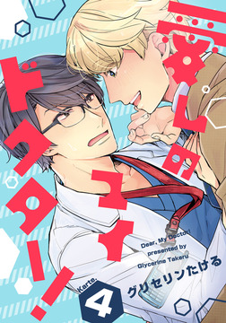 愛しのマイドクター!(4)-電子書籍