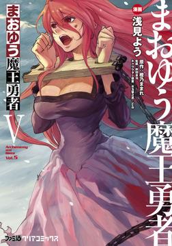 まおゆう魔王勇者(5)-電子書籍