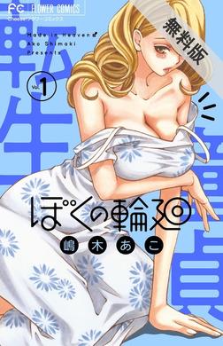 ぼくの輪廻(1)【期間限定 無料お試し版】-電子書籍