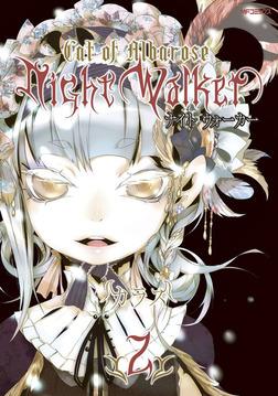 NightWalker ―ナイトウォーカー― 2-電子書籍