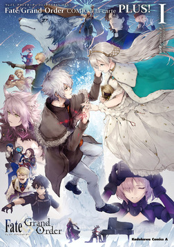 Fate/Grand Order コミックアラカルト PLUS! I-電子書籍