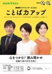 NHK アナウンサーとともに ことば力アップ 2021年4月~9月