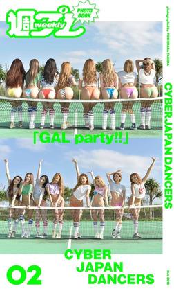 <週プレ PHOTO BOOK> CYBERJAPAN DANCERS「GAL party!!」-電子書籍