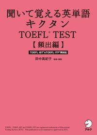 [音声DL付]聞いて覚える英単語キクタンTOEFL(R) TEST【頻出編】
