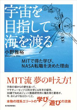 宇宙を目指して海を渡る MITで得た学び、NASA転職を決めた理由-電子書籍