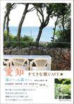 愛知 すてきな旅CAFE 海カフェ&森カフェ