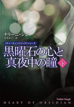 黒曜石の心と真夜中の瞳(下)-電子書籍