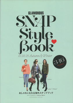 GLAMOROUS SNAP Style Book 2012-13 Autumn & Winter-電子書籍