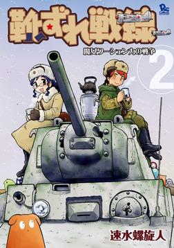 靴ずれ戦線(2)-電子書籍