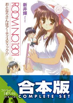 【合本版】ROOM NO.1301+しょーとすとーりーず 全15巻-電子書籍