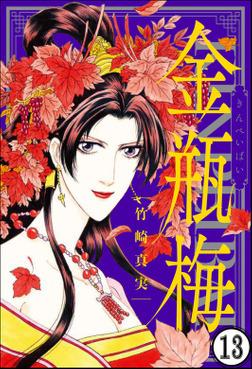 まんがグリム童話 金瓶梅(分冊版) 【第13話】-電子書籍