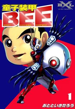 童子装甲BEE  (1)-電子書籍