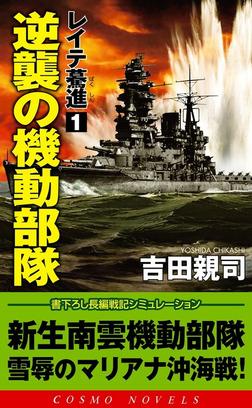 レイテ驀進[1]逆襲の機動部隊-電子書籍