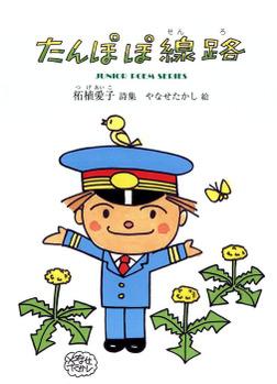 たんぽぽ線路-電子書籍