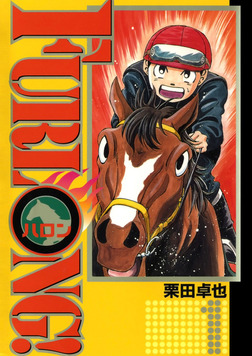 FURLONG!(1)-電子書籍